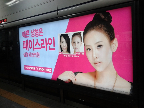 surgery advertisement in Seoul metro